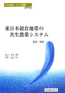 東日本穀倉地帯の共生農業システム 東北・北陸 (共生農業システム叢書) [ 平野信之 ]