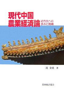 【送料無料】現代中国農業経済論