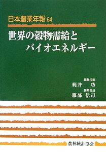 【送料無料】日本農業年報(54)