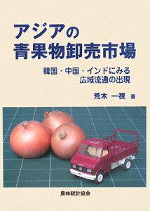 【送料無料】アジアの青果物卸売市場