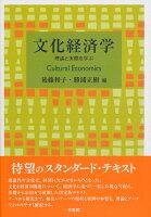 文化経済学