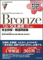 ORACLE MASTER Oracle Database 12c Bronze
