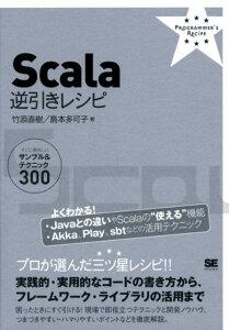 【送料無料】Scala逆引きレシピ [ 竹添直樹 ]