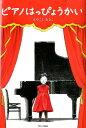ピアノはっぴょうかい [ みやこしあきこ ] - 楽天ブックス