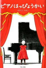 【送料無料】ピアノはっぴょうかい
