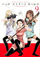 Back Street Girls 9巻