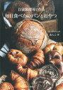 【楽天ブックスならいつでも送料無料】自家製酵母で作る毎日食べたいパンとおやつ [ あんこ ]