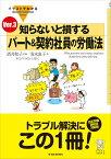 イラストでわかる知らないと損するパート&契約社員の労働法Ver.3 (Illustrated guide book series) [ 清水直子 ]