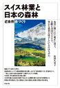 スイス林業と日本の森林 近自然森づくり [ 浜田 久美子 ]%3f_ex%3d128x128&m=https://thumbnail.image.rakuten.co.jp/@0_mall/book/cabinet/5412/9784806715412.jpg?_ex=128x128