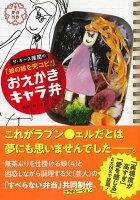 【バーゲン本】おえかきキャラ弁ーザ・ギース尾関の娘の絵を完コピ!!