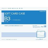 コクヨ カードケース ソフトカードケース 軟質 B3 クケー53