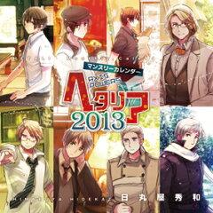 【送料無料】ヘタリア Axis Powersマンスリーカレンダー 2013