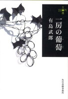 『一房の葡萄』の画像
