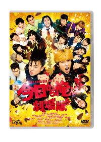 【楽天ブックス限定 オリジナル配送BOX】今日から俺は!!劇場版 DVD通常版