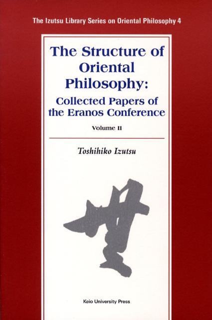 The structure of oriental philosophy(volume 2)画像