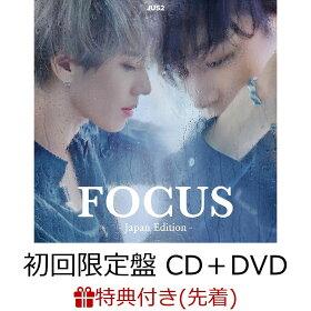 【先着特典】FOCUS -Japan Edition- (初回限定盤 CD+DVD) (Jus2オリジナルステッカー付き)