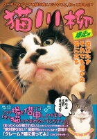 【バーゲン本】猫川柳 爆走編