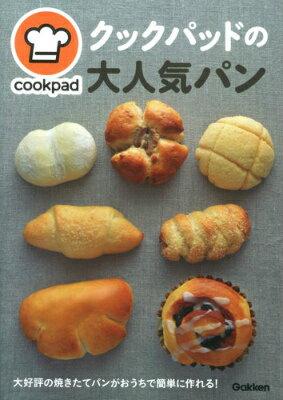 【楽天ブックスならいつでも送料無料】クックパッドの大人気パン [ クックパッド株式会社 ]