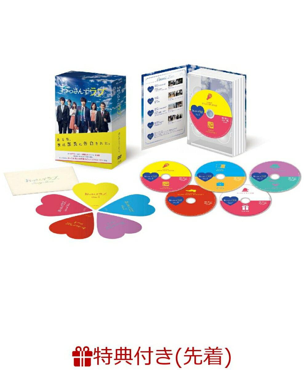 【先着特典】おっさんずラブ DVD-BOX(キュンキュン名場面ビジュアルカード3枚セット付き)