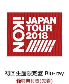 【先着特典】iKON JAPAN TOUR 2018(2Blu-ray+2CD スマプラムービー&ミュージック対応)(初回生産限定盤)(クリアファイル付き)【Blu-ray】