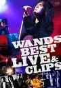 WANDS BEST LIVE & CLIPS [ WANDS ]