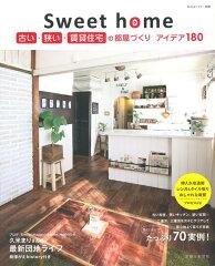 【送料無料】Sweet home古い・狭い・賃貸住宅の部屋づくりアイデア180