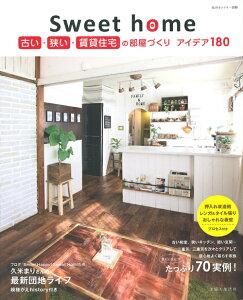 【楽天ブックスならいつでも送料無料】Sweet home古い・狭い・賃貸住宅の部屋づくりアイデア180