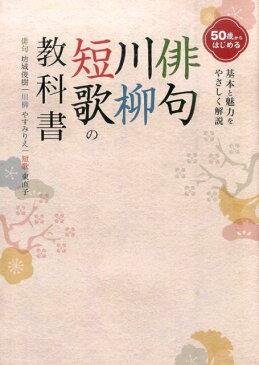 俳句・川柳・短歌の教科書 50歳からはじめる [ 坊城俊樹 ]