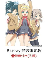 【先着特典】ひなろじ ~from Luck & Logic~Blu-ray 上巻(特装限定版)(全巻収納スリーブケース付き)【Blu-ray】