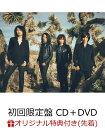 【楽天ブックス限定 オリジナル配送BOX】【先着特典】9999 (初回限定盤 CD+DVD) (特典DVD付き) [ THE YELLOW MONKEY ]