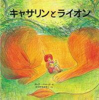 【バーゲン本】キャサリンとライオン