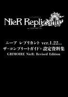 ニーア レプリカント ver.1.22... ザ・コンプリートガイド+設定資料集 GRIMOIRE NieR: Revised Edition