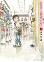 からかい上手の高木さん 5 (ゲッサン少年サンデーコミックス) [ 山本 崇一朗 ]