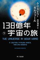 138億年宇宙の旅 下 (ハヤカワ文庫 NF)