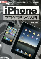 iPhoneプログラミング入門