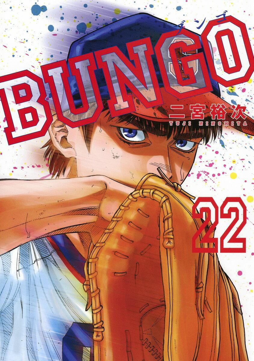 BUNGO-ブンゴー 22画像