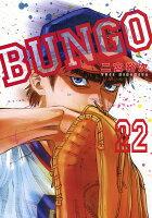BUNGOーブンゴー 22巻