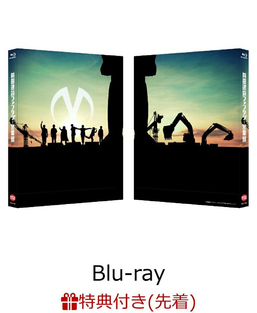【先着特典】前田建設ファンタジー営業部 (特装限定版)(安全第一!まえだくんステッカー)【Blu-ray】