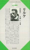 【バーゲン本】人と思想161 リルケ