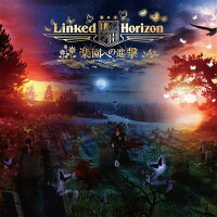 楽園への進撃 (初回盤 CD+Blu-ray)