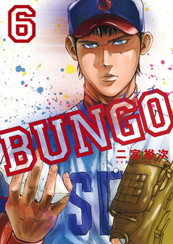 BUNGO─ブンゴ─ 6画像