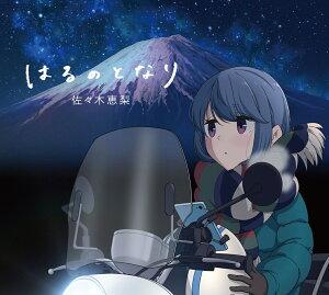 はるのとなり (アニメ盤 CD+DVD)