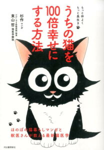 【楽天ブックスならいつでも送料無料】うちの猫を100倍幸せにする方法 [ 杉作 ]