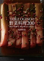 TABLE OGINOの 野菜料理200