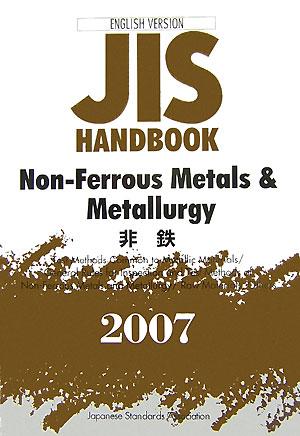 JIS handbook(Non-ferrous met) English version [ 日本規格協会 ]