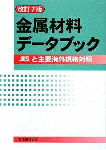 【送料無料】金属材料デ-タブック改訂7版 [ 日本規格協会 ]