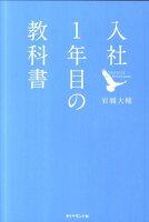 『入社1年目の教科書』の画像