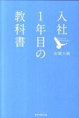 【送料無料】入社1年目の教科書