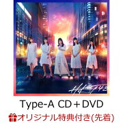 【楽天ブックス限定先着特典】意志 (Type-A CD+DVD) (生写真付き)