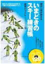 渡辺一樹が教えるいまどきのスキー練習帳 即効バリトレ(バリエ...